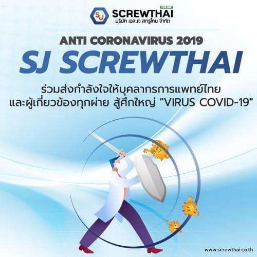"""ร่วมส่งกำลังใจให้บุคลากรการแพทย์ไทยและผู้เกี่ยวข้องทุกผ่าย สู้ศึกใหญ่ """"VIRUS COVID-19"""""""